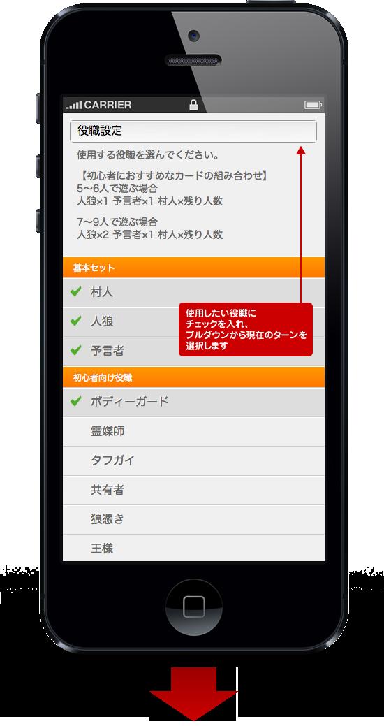 アプリ使用方法01