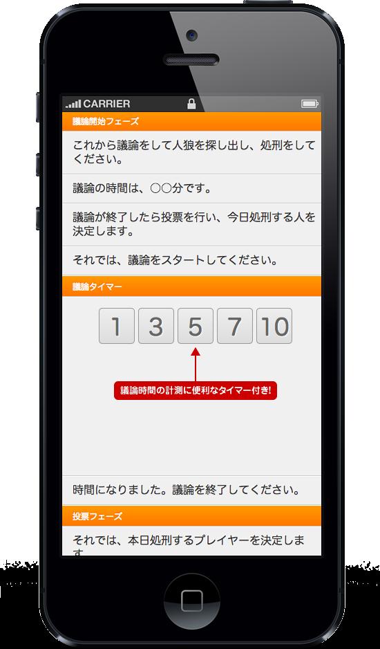 アプリ使用方法04
