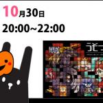 「新宿Shuminova」でハロウィン人狼開催いたします!