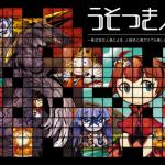 初心者だけでも楽しめる人狼ゲーム『うそつき人狼』の新装版が販売決定!!