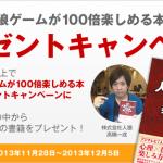 「決定版 人狼ゲームが100倍楽しめる本」発売記念!Twitterプレゼントキャンペーン