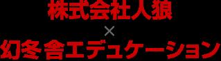 株式会社人狼×幻冬舎エデュケーション