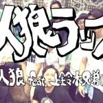 人狼でラップしてみた feat.上鈴木兄弟(P.O.P)