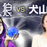 東京人狼チャンネル vol.01「株式会社人狼 VS 犬山一派」 開催決定!