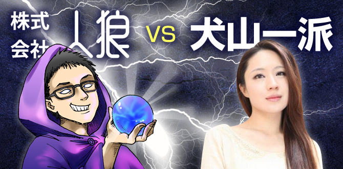 株式会社人狼vs犬山一派