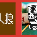 【初心者歓迎】株式会社人狼×聖地ポーカーズ「人狼&ポーカー体験イベント(初心者講習つき)」