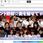 風男塾&PASSPO☆によるLoGiRL番組「コント野郎」で人狼ゲーム!監修・ゲームマスターを務めました