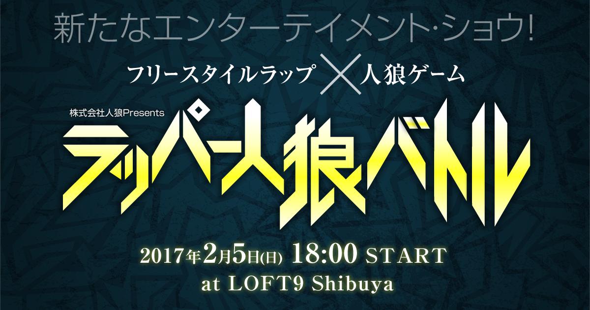 【人狼×フリースタイル】全く新しいエンターテイメント・ショウ!【ラッパー人狼バトル】