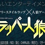 フリースタイルラップ×人狼ゲーム「ラッパー人狼」vol.01開催決定!