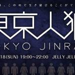 第1回東京人狼開催いたします!