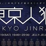 第2回東京人狼開催いたします!