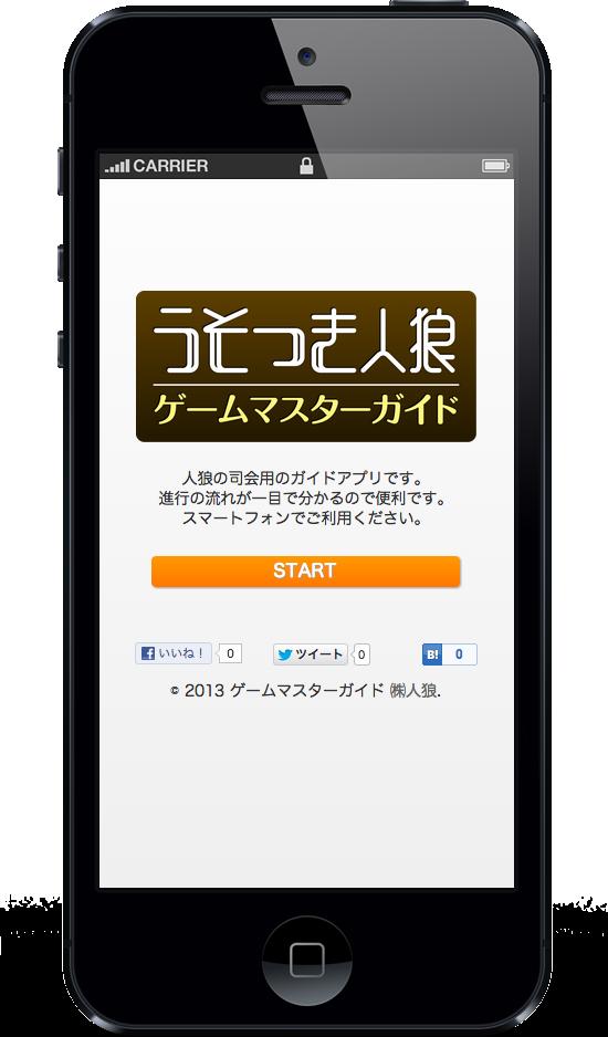 アプリメインイメージ
