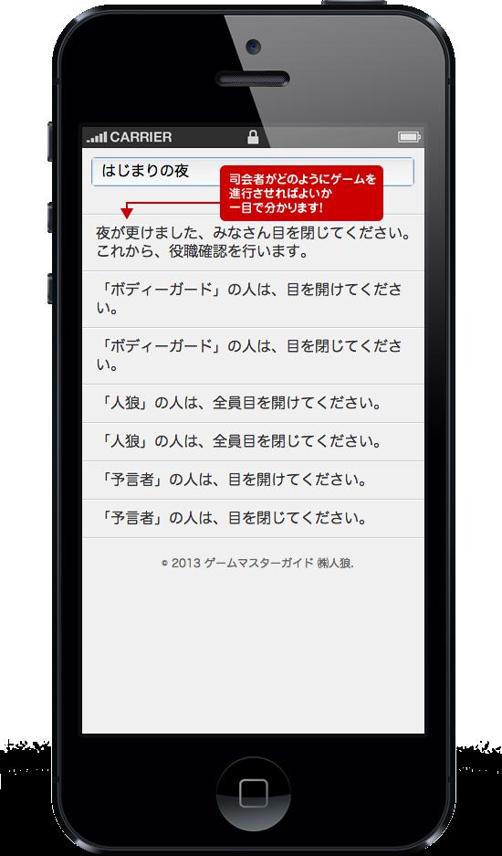 アプリ使用方法02