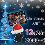 「新宿Shuminova」でレイト・クリスマス人狼イベント開催いたします!
