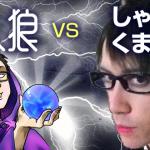 東京人狼チャンネル vol.02「株式会社人狼 VS しゃけとりくまごろう一派」 開催が緊急決定!