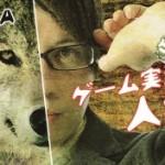 【イベント】「ゲーム実況ナイトVol.8 人狼 in 阿佐ヶ谷LOFT A」に参加します!