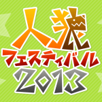 日本最大級の人狼イベント『人狼フェスティバル2013』開催致します!