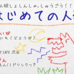 【2部構成】「はじめての人狼Vol.03」開催決定!