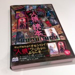 """""""人狼""""を題材にした書籍『人狼読本』が10月15日に発売されます!"""