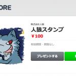 株式会社人狼の公式LINEスタンプがついに登場!
