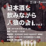 好評につき第三弾!「日本酒を飲みながら人狼の会 Vol.3」開催決定!