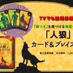 富士見書房さまより発売される「人狼」カード&プレイブックに株式会社人狼のことが紹介されております。