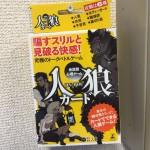 【新商品】株式会社人狼監修「会話型心理ゲーム人狼カード」販売決定!