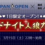 1日限定オープン! ミッドナイト人狼カジノ