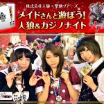 株式会社人狼×聖地ツアーズ 「メイドさんと遊ぼう!人狼&カジノナイト」