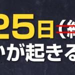 7月25日(水)株式会社人狼から重大発表が!