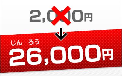 新価格、26,000円