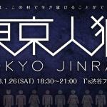 第3回東京人狼開催いたします!